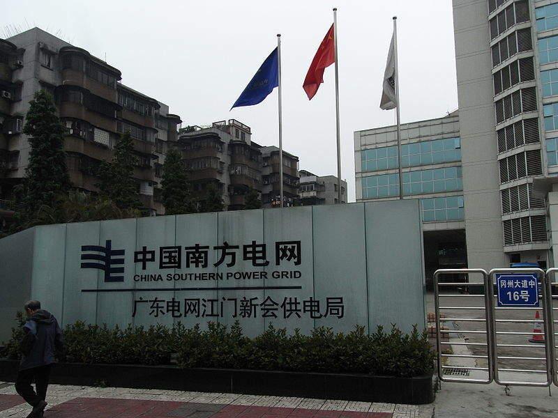 China Southern Power Grid-hq
