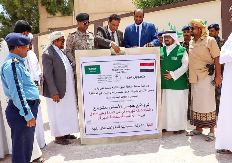 Saudi Development and Reconstruction Program for Yemen-SDRPY