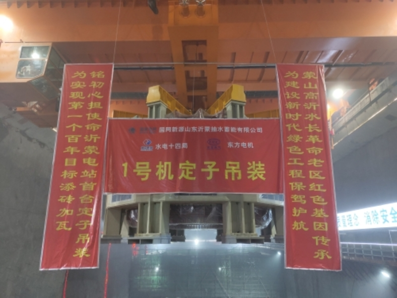 Image 2-Yimeng Pumped-storage Hydropower Project_China