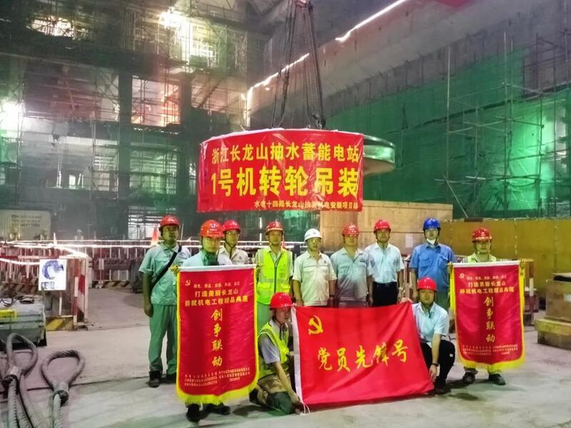 Image 3-Changlongshan Pumped Storage Power Station_China