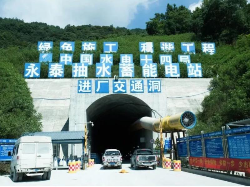 Image 3-Yongtai Pumped Storage Power Station_China