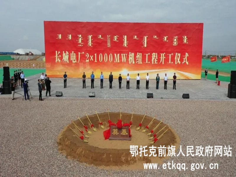 Image 1-The Great Wall Coal-fired Power Project
