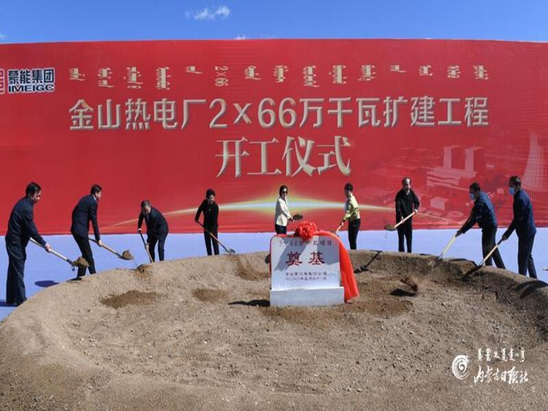Image 1-Jinshan Thermal Power Plant Expansion